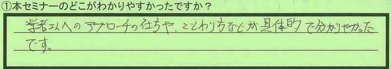 03good-aichikenyatomishi-suzuki.jpg