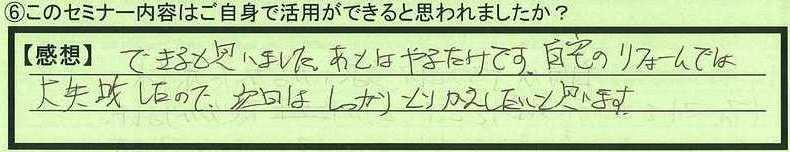 03katuyou-aichikenyatomishi-suzuki.jpg