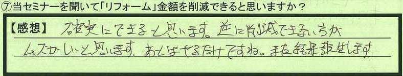 03sakugen-aichikenyatomishi-suzuki.jpg