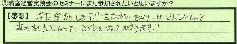 03sanka-aichikenyatomishi-suzuki.jpg