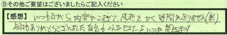 03sonota-aichikenyatomishi-suzuki.jpg