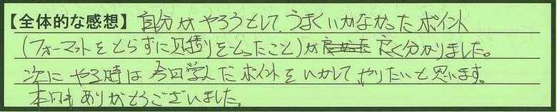 03zentai-aichikenyatomishi-suzuki.jpg