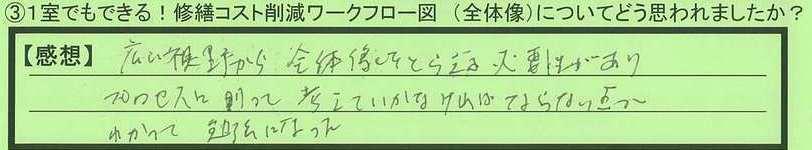 04flow-tokyotobunkyoku-ks.jpg