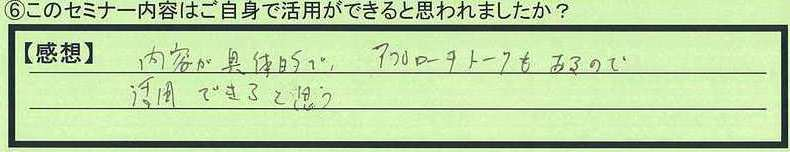 04katuyou-tokyotobunkyoku-ks.jpg