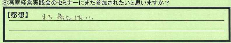 04sanka-tokyotobunkyoku-ks.jpg