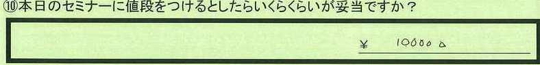 05nedan-tokyotosuginamiku-mm.jpg