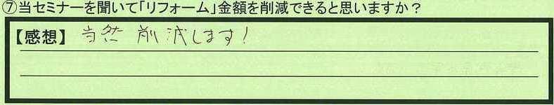 05sakugen-tokyotosuginamiku-mm.jpg