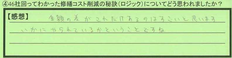 06logic-shizuokakenkakegawashi-tt.jpg