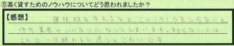 06nouhau-shizuokakenkakegawashi-tt.jpg
