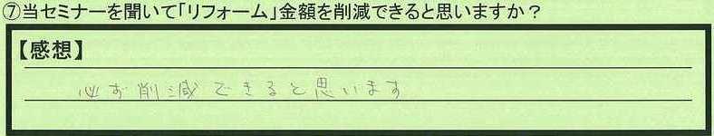 06sakugen-shizuokakenkakegawashi-tt.jpg