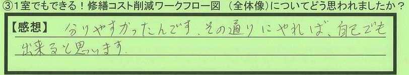 07flow-tokyotoitabashiku-hm.jpg