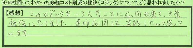 07logic-tokyotoitabashiku-hm.jpg