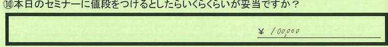 07nedan-tokyotoitabashiku-hm.jpg