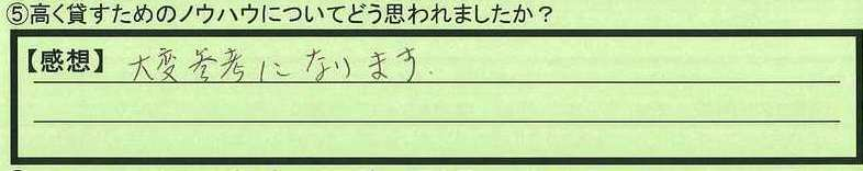 07nouhau-tokyotoitabashiku-hm.jpg