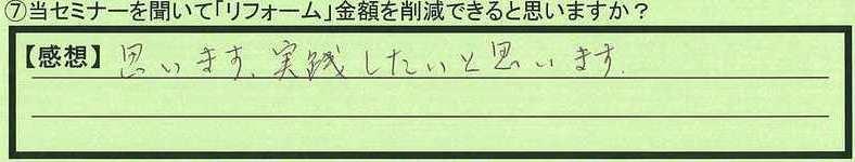 07sakugen-tokyotoitabashiku-hm.jpg