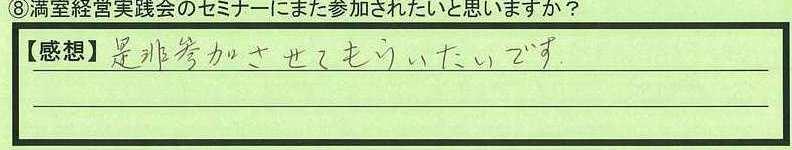 07sanka-tokyotoitabashiku-hm.jpg