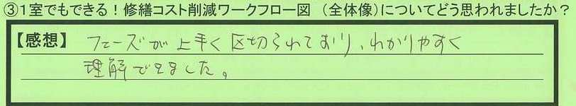 08flow-tokumeikibou.jpg