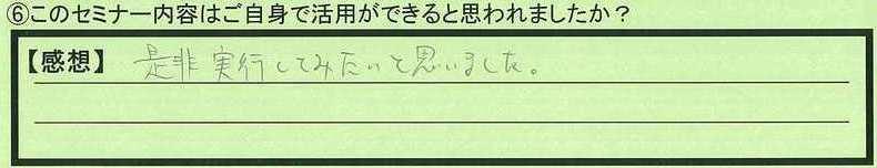 08katuyou-tokumeikibou.jpg