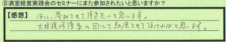 08sanka-tokumeikibou.jpg
