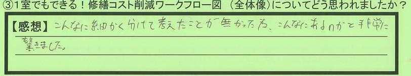 09flow-shimizu.jpg