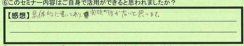 09katuyou-shimizu.jpg