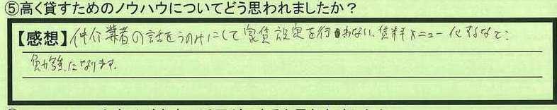 09nouhau-shimizu.jpg