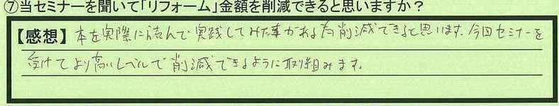 09sakugen-shimizu.jpg