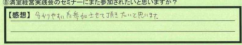 09sanka-shimizu.jpg
