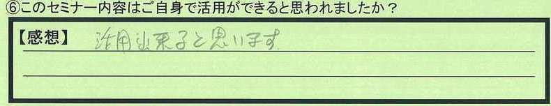 10katuyou-tokyotonerimaku-mk.jpg