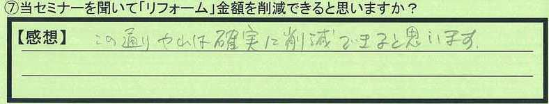 10sakugen-tokyotonerimaku-mk.jpg