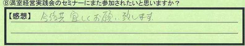 10sanka-tokyotonerimaku-mk.jpg