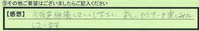 10sonota-tokyotonerimaku-mk.jpg