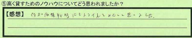 11nouhau-tokumeikibou5.jpg