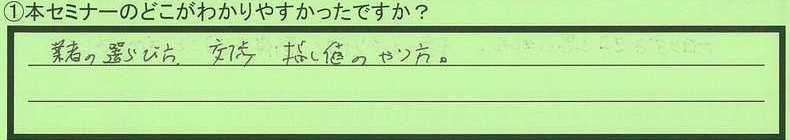 12good-tokumeikibou2.jpg