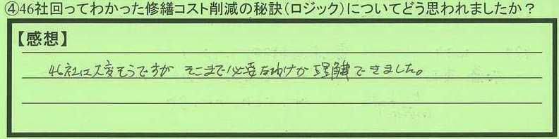 12logic-tokumeikibou2.jpg