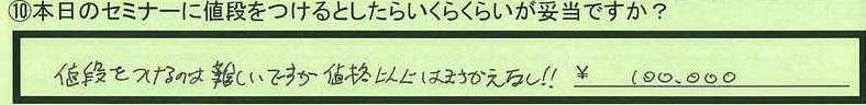 12nedan-tokumeikibou2.jpg