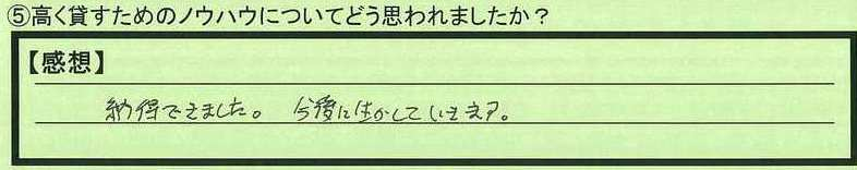 12nouhau-tokumeikibou2.jpg