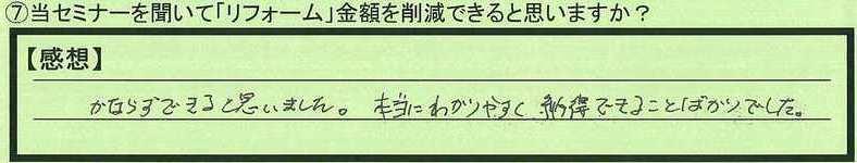 12sakugen-tokumeikibou2.jpg