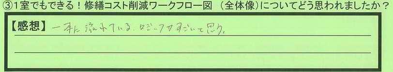13flow-kanagawakenyokohamashi-ms.jpg