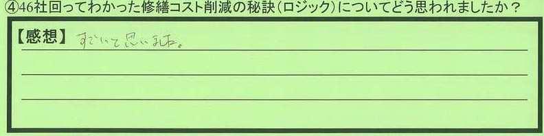 13logic-kanagawakenyokohamashi-ms.jpg