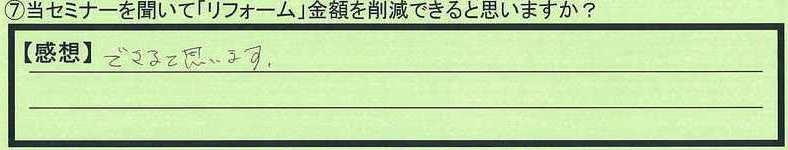 13sakugen-kanagawakenyokohamashi-ms.jpg