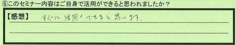 14katuyou-tokumeikibou3.jpg