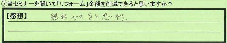 14sakugen-tokumeikibou3.jpg