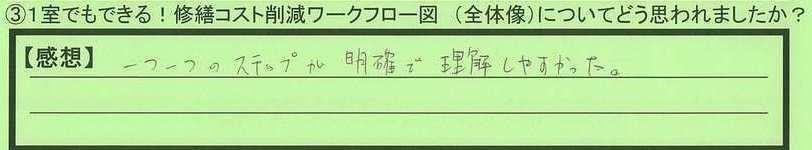 16flow-tokyotomeguroku-at.jpg