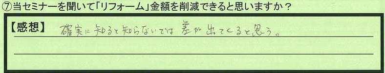 16sakugen-tokyotomeguroku-at.jpg