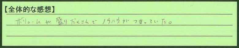 16zentai-tokyotomeguroku-at.jpg