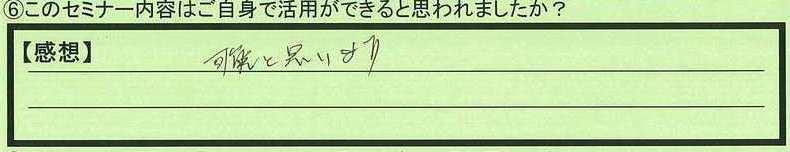 17katuyou-tokyotosetagayaku-nu.jpg