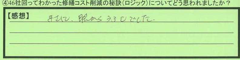 17logic-tokyotosetagayaku-nu.jpg