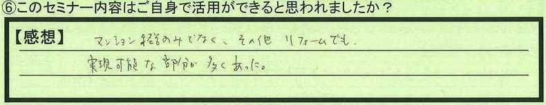 18katuyou-chibakenfunabashishi-ns.jpg