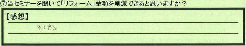 18sakugen-chibakenfunabashishi-ns.jpg
